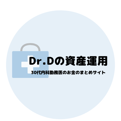 Dr.Dの資産運用